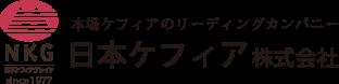 本場ケフィアのリーディングカンパニー 日本ケフィア株式会社